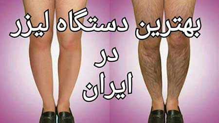 clinic-hair-removal