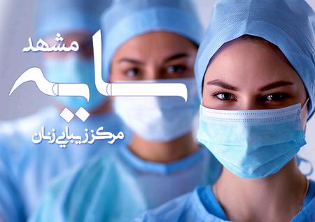 دکتر زیبایی واژن مشهد